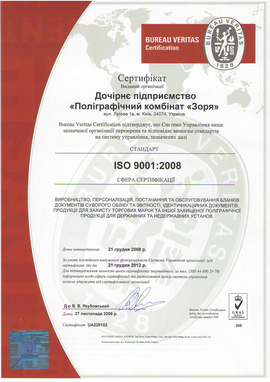 Zorya_Security_Printing_ISO_9001_certificate_ua_small.png